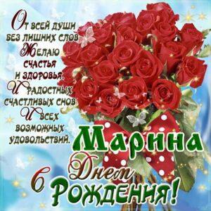 С днем рождения Марина открытка со словами букет роз