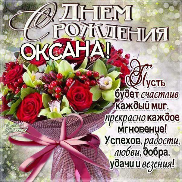 Красивый букет с розами открытка с днем рождения Оксана картинка со словами