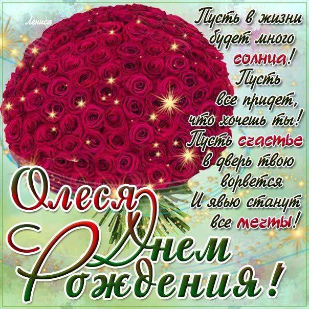 Олеся c Днем рождения открытка. Розы, букет роз, подарок, красивая надпись, со стихом, мигающая, картинки, большой букет, красные розы, шикарные розы, Олесенька, поздравление, картинка.