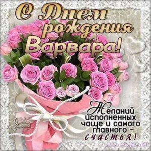 С днем рождения Варвара розы со стихом