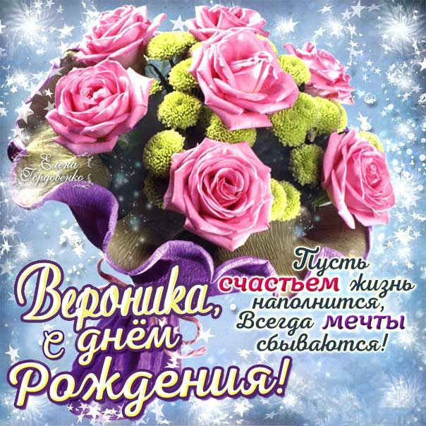 С днем рождения Вероника картинки поздравительные. Розы, букет, узоры, фразы, стих надпись.