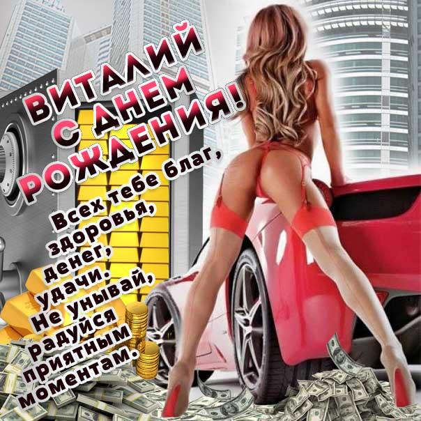 С днем рождения Виталий картинки, Витале открытка с днем рождения, прикольная картинка, красивая девушка, автомобиль, машина, доллары, Виталик с днем рождения, Виталик с днем рождения анимация, Виталий именины картинки, поздравить Витюшу, для Виталика с днем рождения открытки
