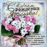 Ярослава музыкальная открытка др именины