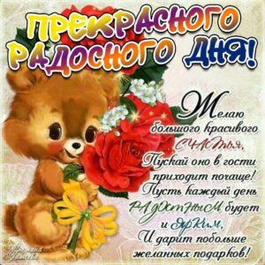Картинка прекрасного радосного дня. Мультяшка, зверушка, с надписью, цветы, медвежонок, стишок, узоры, мерцающая, открытка, удачного дня.