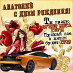 Анатолию лучшие открытки именины