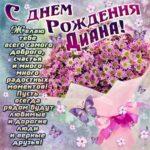 Диана популярные открытки именины
