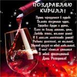 Кириллу лучшие открытки именины