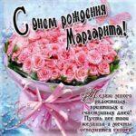 Маргарита популярные открытки именины