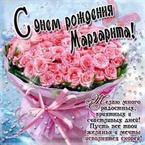С днем рождения Маргарита открытки розовые розы букет с фразами в картинках