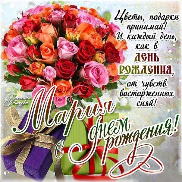 С днем рождения Мария открытка букет роз