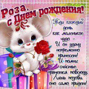 С днем рождения Роза картинки, Розе открытка с днем рождения, Розочке день рождения, Розеллине с днем рождения анимация, Розалии именины картинки, поздравить Розу, для Розы с днем рождения gif