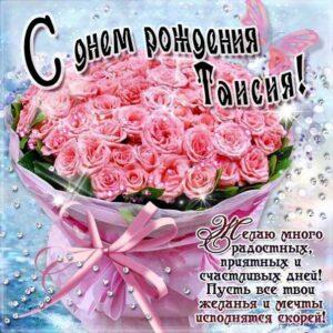 С днем рождения Таисия картинки, Таечке открытка с днем рождения, Тае день рождения, Таечка с днем рождения анимация, Таисье именины картинки, поздравить Таисию, для Таисии с днем рождения, розовые розы