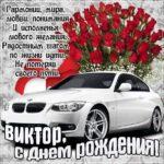 Виктор музыкальная открытка др именины