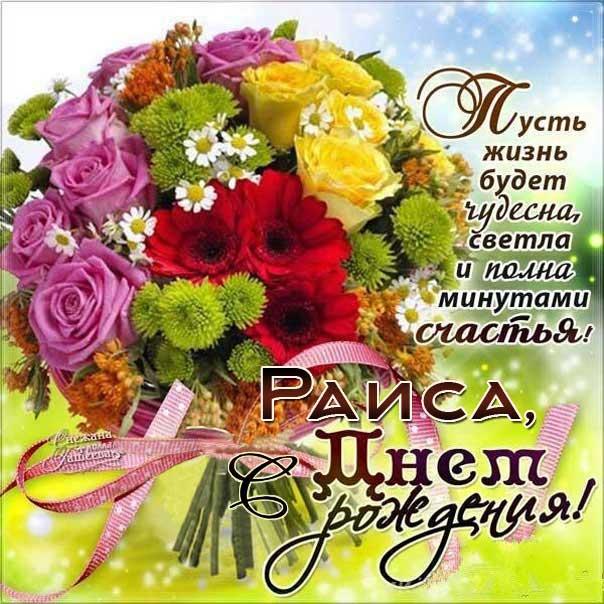 Красивые цветы открытка с днем рождения Раиса в картинках с фразами