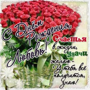 C днем рождения Люба открытка красивые розы