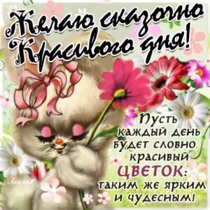 Картинка сказочно красивого дня. Зайчик, мультяшка, зайка, цветы, текст, красивая надпись, со стихом, мигающая, картинки, пожелание, открытка.