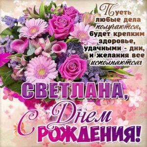 С днем рождения Света букет цветов с фразами
