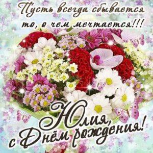 Букет цветов картинка со стихом с днем рождения Юлия