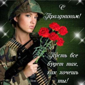 Женщине открытка на 23 февраля