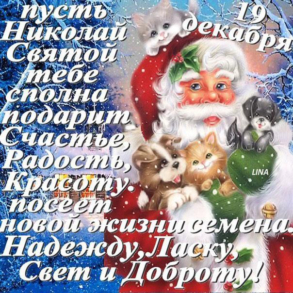Открытки с пожеланием день святого Николая