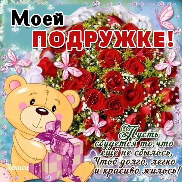 Подруге открытка настроение букет роз картинки