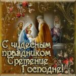 Большая гифа сретение господне