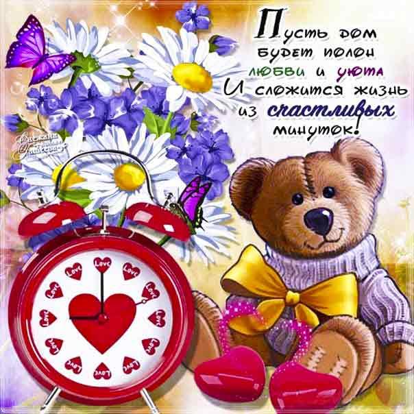 Красивое пожелание счастья. Плюшевый мишка, цветы, со словами, добрые открытки, с фразами.