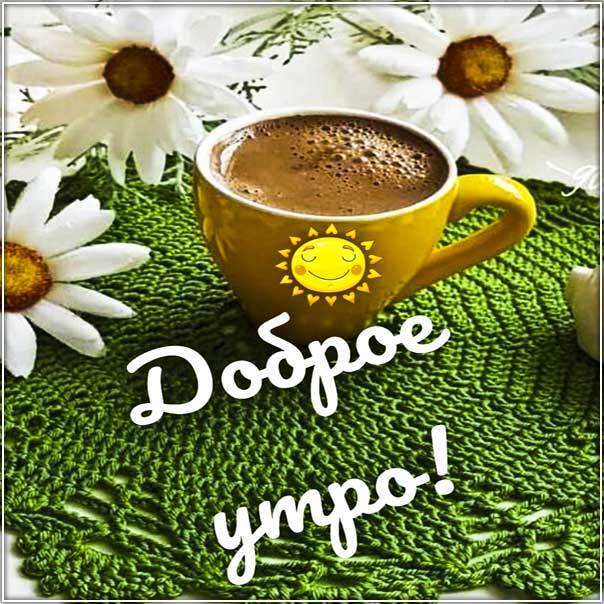 Картинка доброе утро с кофе. Хорошего утра ярких эмоций, кофе утро, ромашки, надпись, с фразами, пожелание на утро, мерцающая открытка.