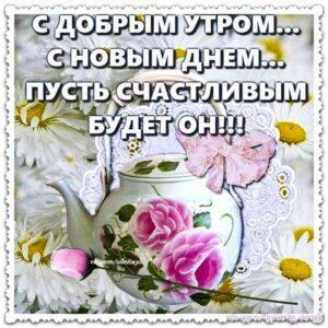 Открытки с добрым утром с новым днем. Желаю необыкновенного прекрасного утра, с надписью, чай утро, стих пожелание про утро, мерцающие, доброго утра, цветы, открытка, с утренним пожеланием, блики.