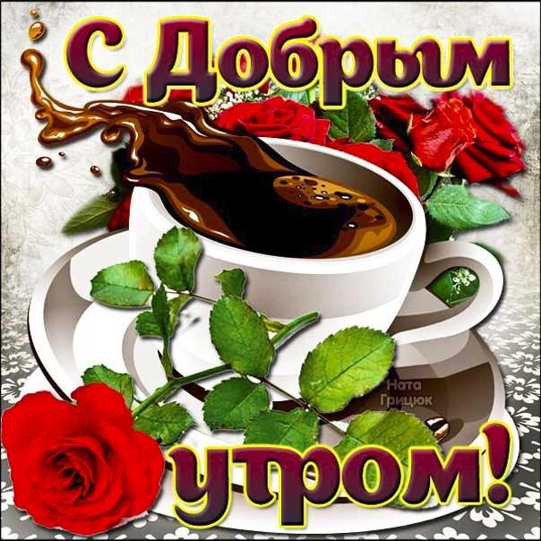 С добрым утром кофе гифка. Утро доброе, роза, с надписью, картинка, открытка.