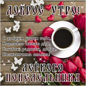 Понедельник с добрым утром открытки, утро розы кофе, чудесного тебе утра, легкого понедельника