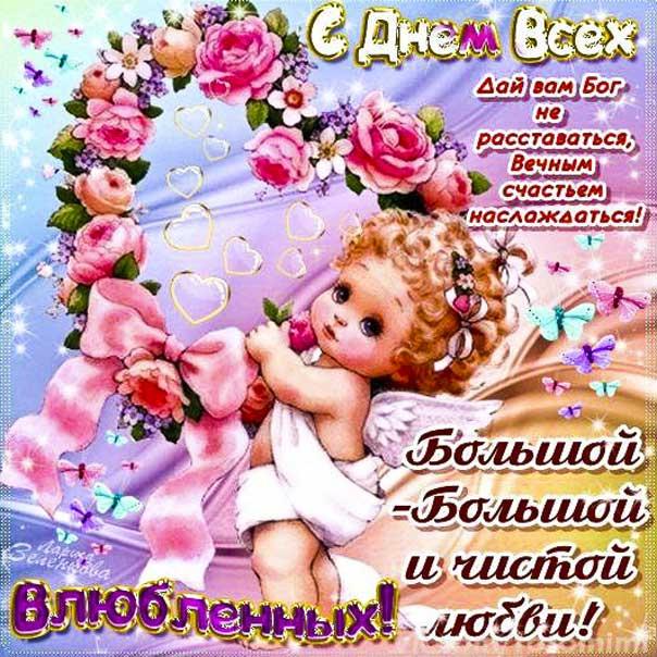 Мерцающая картинка день святого Валентина. Валентинка, люблю пожелание, большой любви, с фразами, девочке с любовью, открытка влюбленным, купидон.