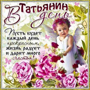 Картинки Татьянин день. Розы, розовые розы, ангел, текст, надпись, узоры, с фразами, Танюше открытка, мерцающая.