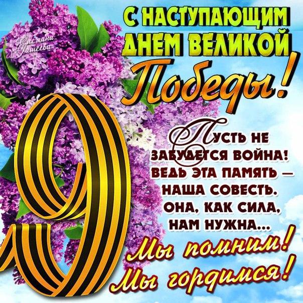 С наступающим днём победы, картинки 9 мая, день победы открытки, поздравление с 9 мая