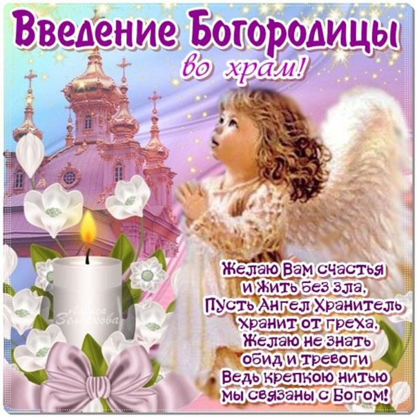 Введение в храм Пресвятой Богородицы открытки