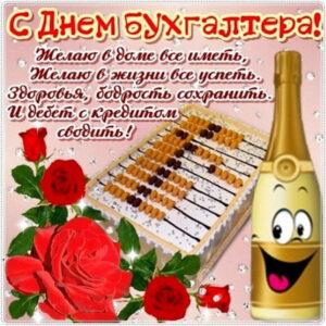 Юмор Бухгалтеру