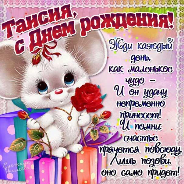 С днем рождения Таисия картинки, Таечке открытка с днем рождения, Тае день рождения, Таечка с днем рождения анимация, Таисье именины картинки, поздравить Таисию, для Таисии с днем рождения, мультяшка