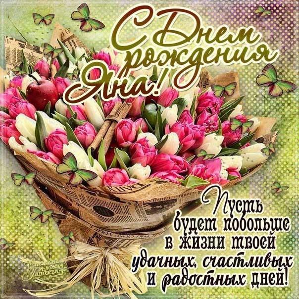 Букет тюльпанов картинка поздравление с днем рождения Яночка