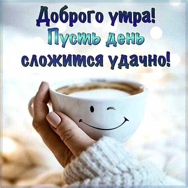 доброе утро, с добрым утром, утренняя улыбка, утро и день картинка, про утро картинка, утро позитив, приветствие утреннее