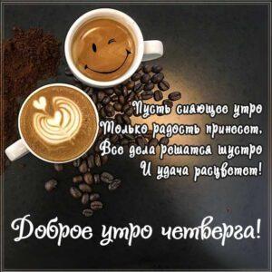 Доброе утро четверга, позитивного утра с четвергом, с четвергом замечательного утра, четверг хорошее утро, нежного утра четверга, доброе утро четверг, чудесного дня, доброе утро четверг кофе