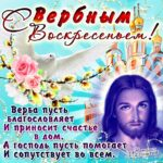 Открытки мерцающие вербное воскресенье