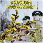 Вербное воскресенье музыкальные открытки
