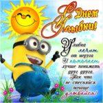 Парню открытки с 1 апреля