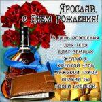 Ярославу красивые открытки день рождения
