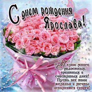 С днем рождения Ярослава картинки, Ярославе открытка с днем рождения, Славуне день рождения, Славочка с днем рождения анимация, Ясе именины картинки, поздравить Ярославу, для Ярославы с днем рождения, букет из роз