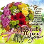 Ярослава мерцающие гифы день рождения