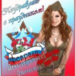 Парню на 23 февраля открытка