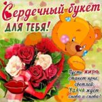 Картинки цветы тебе