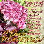 С Днем рождения розовые розы