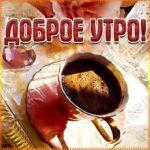 Кофе и доброе утро картинки